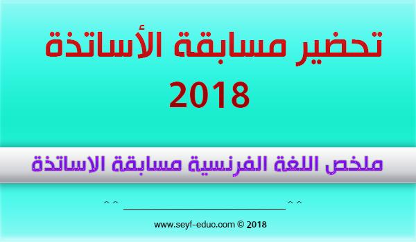 ملخص اللغة الفرنسية مسابقة الاساتذة 2018