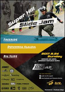 第6回スーパーヒルスライドジャムフライヤー完成 / 2017 Super Hill Slide Jam