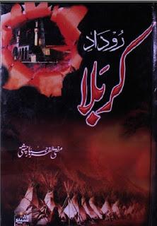 Roodad E Karbala By Mufti Zafar Jabbar Chishti Pdf Free Download