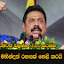 Mahinda reveals secret