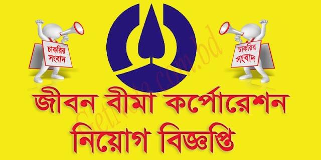 জীবন বীমা কর্পোরেশন নিয়োগ বিজ্ঞপ্তি ২০২০ - jiban bima corporation job circular 2020