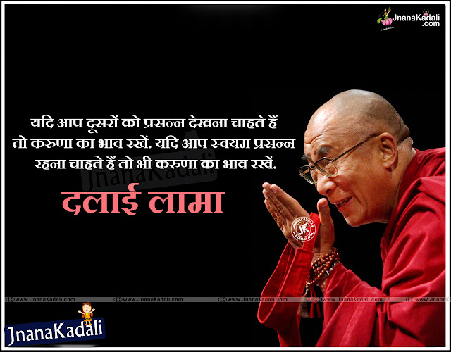 Images for dalai lama quotes in hindi,best quotes by dalai lama in hindi,dalai lama quotes in hindi,hindi quotes and thoughts by dalai lama in hindi,Dalai lama ke anmol vachan,Dalai lama ke anmol vichar, Dalai lama hd wallpapers,Best Top 10 Quotes by Dalai Lama in Hindi with images, and read Dalai Lama thoughts in Hindi languages,dalai lama hindi quotes, dalailama hindi quotes, dalai lama in hindi, dalai lama story hindi, dalailalam story hindi, dalalilama story in hindi,