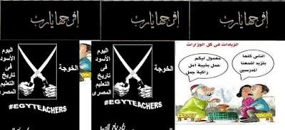 اليوم الاسود فى تاريخ التعليم المصرى,التعليم,المعلمين,الفساد,صواحين الفساد,ادارة بركة السبع التعليمية,الخوجة
