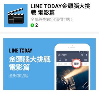 LINE TODAY金頭腦大挑戰 電影篇 答案/解答