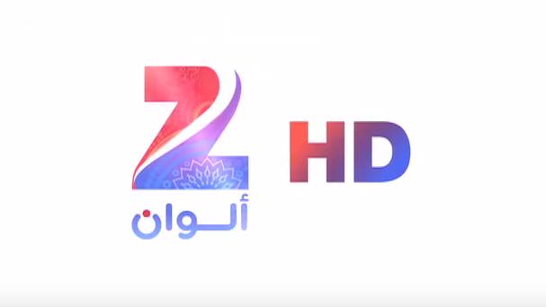 تردد قناة زي الوان Zee Alwan الجديد على نايل سات