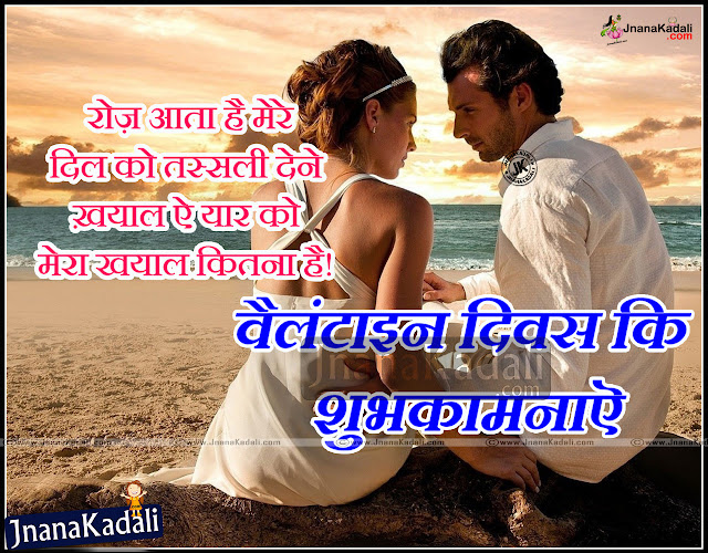 Valentines Day Greetings in hindi, Valentines Day Hindi Images, Valentines Day Messages in Hindi Font, Valentines Day Best  Quotes in Hindi Language, Valentines Day Best hindi Shayari,Heart touching love Valentines Day shayari hd wallpapers in hindi,Valentines Day Hindi Quotes with hd 1080p wallpapers