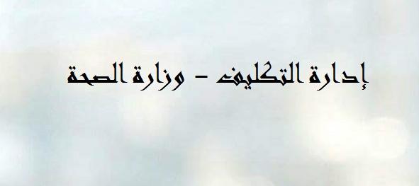 نتيجة كليات التمريض و الفنى الصحى 2018 | تكليف وزارة الصحة