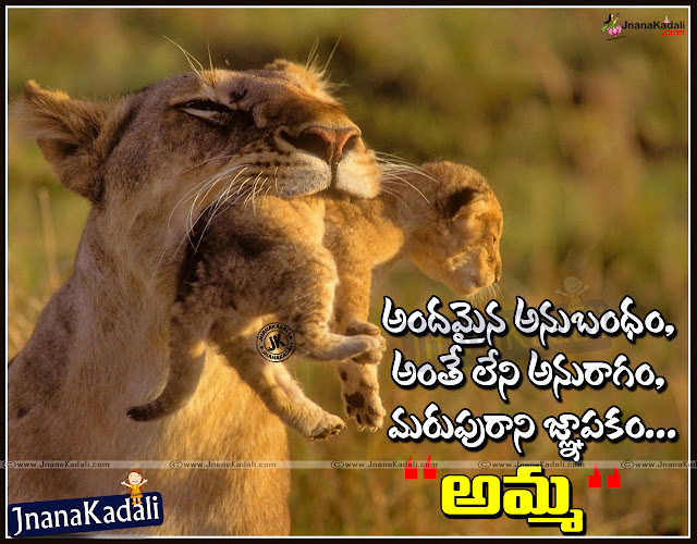 Best Telugu Mother Quotations images,Telugu Nice Mother Quotations, Beautiful Amma Kavithalu Telugu, Telugu Mother's Love Quotations, Best Telugu Nice Mother Quotations,Here is a Nice Telugu Caring Quotation by Manikumari,Telugu New Mother Quotations with Images. Amma Nice Telugu Images.