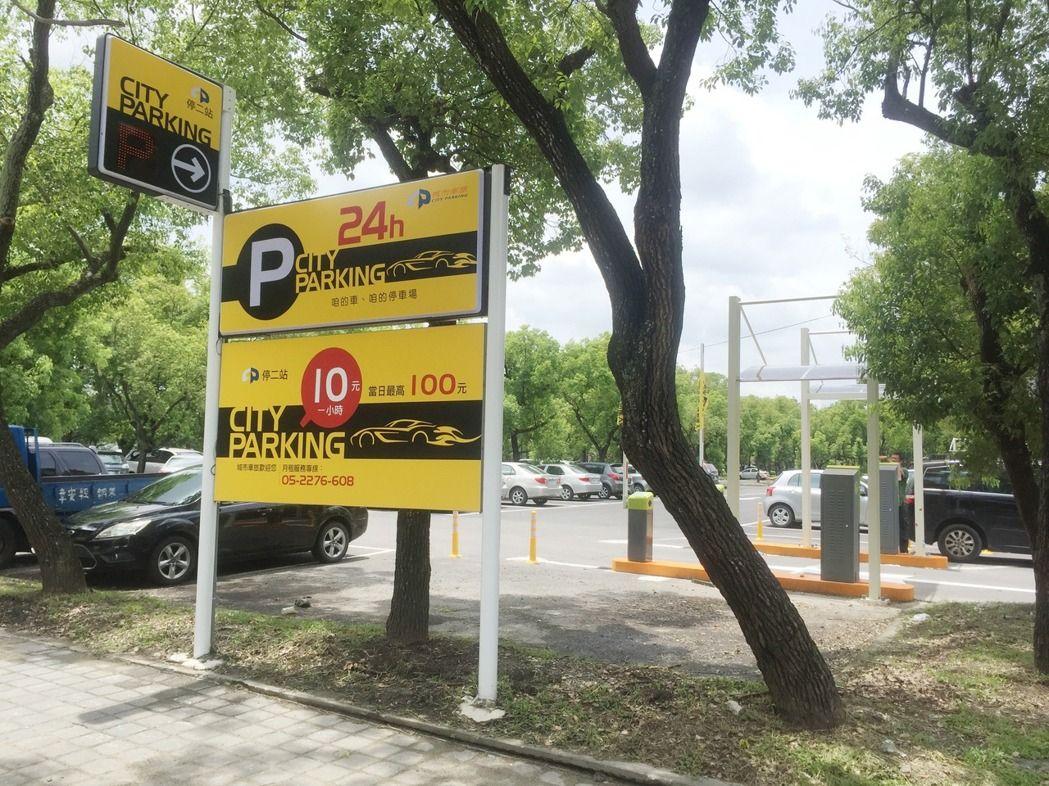 雲林文化處與台大醫院斗六院區《停車場一小時10元營運》近250個停車位