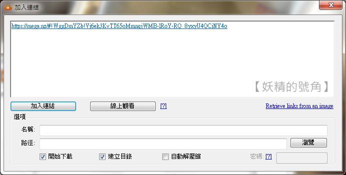 1 - Mega Downloader v1.7 免安裝中文版 - 破解Mega.nz流量限制的最佳解