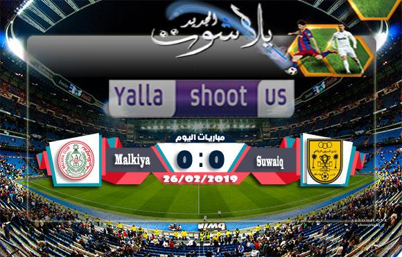 اهداف مبارة السويق العماني والمالكية البحريني اليوم 26-2-2019 كأس الاتحاد الاسيوي