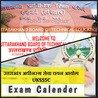 Uttrakhand upcoming Exam Dates of UBTER and UKSSSC (एग्जाम कैलेंडर)