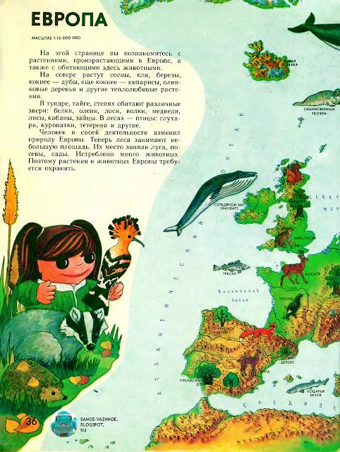 Мир вокруг нас географический атлас для детей 1991 год. Книги для детей советские список. Картинки из советских сказок. Книга для детей СССР.  Детская книжка СССР. Книги для детей читать онлайн с картинками. Читать детские книги онлайн бесплатно без регистрации.