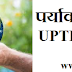 UPTET Special Question- 2 हिन्दी