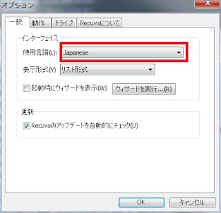 Recuva日本語化