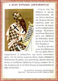 Αποτέλεσμα εικόνας για ΑΓΙΟΣ ΚΥΡΙΛΛΟΣ αλεξανδρειασ