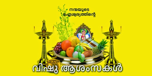 "Calendar Vishu : Search results for ""malayalam happy b day wishes"