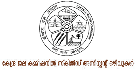 CWC Recruitment 2018   43  Skilled Work Assistant (SWA) vacancy in Central Water Commission