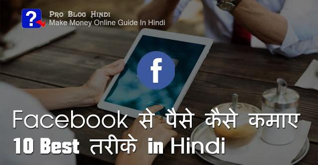 facebook se paise kaise kamaye, how make money from facebook in hindi, facebook se paise kamane ke tarike in hindi, best ways to make money from facebook full guide in hindi
