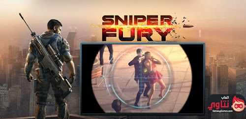 تحميل لعبة قناص الغضب Download Sniper Fury للاندرويد والايفون