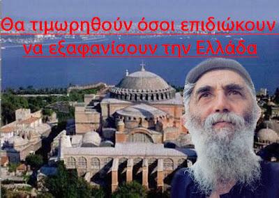 Άγιος Παΐσιος: Θα τιμωρηθούν όσοι επιδιώκουν να εξαφανίσουν την Ελλάδα. Από τη δοκιμασία της Ορθοδοξίας θα προέλθει μεγάλο καλό.