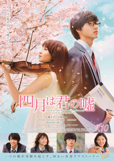 Your Lie in April Live-Action Film's New Poster