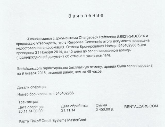 Заявка на чарджбэк тинькофф