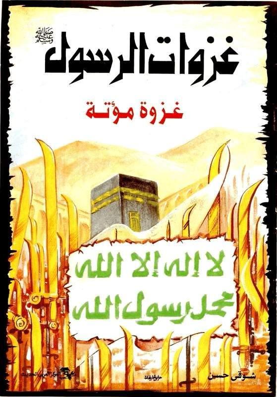 تحميل كتاب غزوات الرسول للشعراوى pdf