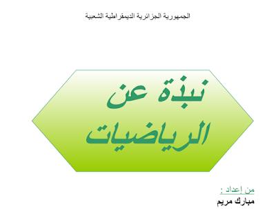 نبذة عن الرياضيات pdf تحميل برابط مباشر