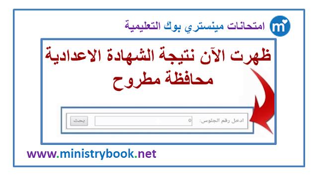 نتيجة الشهادة الاعدادية محافظة مطروح 2020