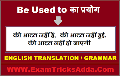 be unused to का प्रयोग (use of  be unused to / be not used to)
