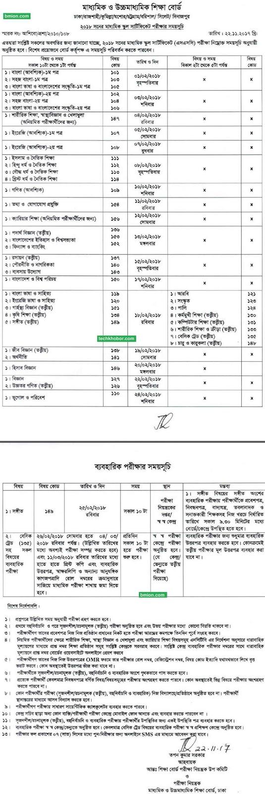 SSC-Exam-Routine-2018-Starts-1-February-2018
