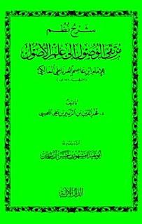 تحميل شرح نظم مرتقى الوصول إلى علم الأصول pdf فخر الدين بن الزبير بن علي المحسي