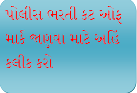 Gujarati Telegram Channel