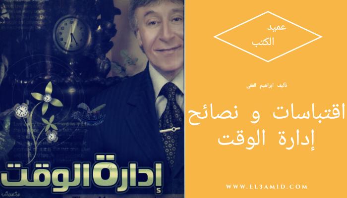 نصائح و اقتباسات كتاب إدارة الوقت | د. إبراهيم الفقى
