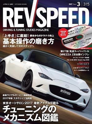 REV SPEED 2017-03月号 raw zip dl