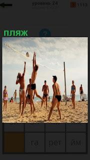 на берегу на пляже происходит игра в волейбол