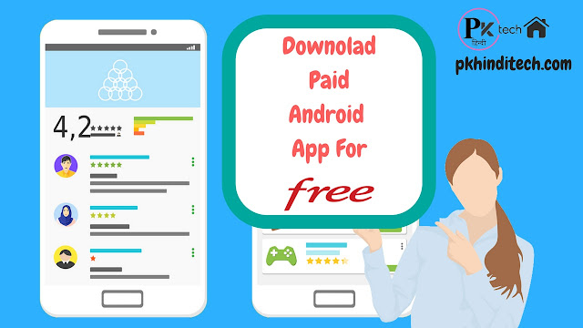 Paid Android Apps Ko Free Me Download Kaise Kare | Free Google Play Credit