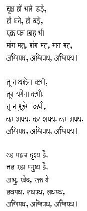 Agnipath Poem Pdf