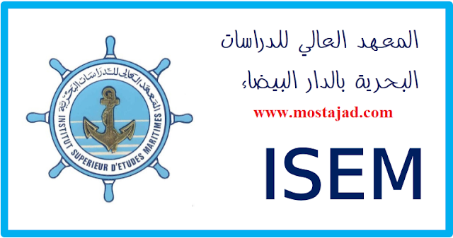 هام جدا: معلومات حول  الدراسة والافاق المعهد العالي للدراسات البحرية ISEM Casa