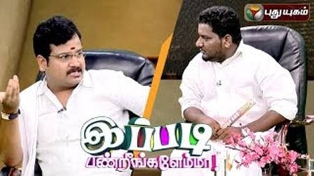 Ippadi Panreengale Ma 09-04-2016 Puthuyugam Tv