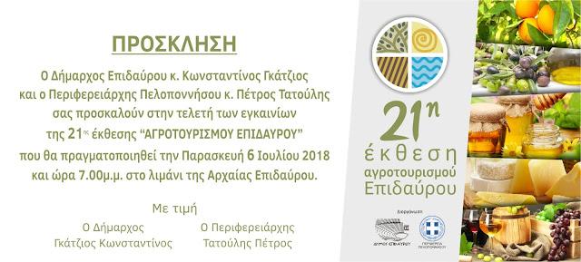 """Εγκαίνια της έκθεσης """" Αγροτουρισμός 2018 """" στο λιμάνι της Αρχαίας Επιδαύρου"""