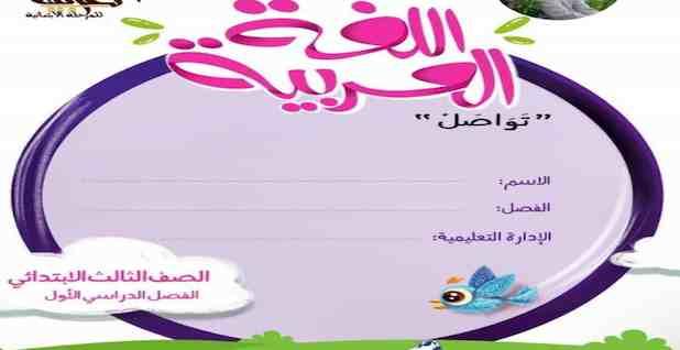 تحميل كتاب اللغة العربية للصف الثالث الابتدائي 2021
