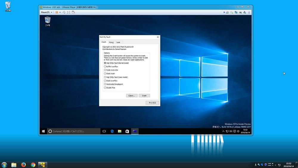 【Windows 10 Insider Preview】ビルド14316 QRコードが付いたブルースクリーン_1