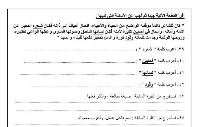 نتيجة بحث الصور عن بوكليت في العربي للصف الثالث الثانوي