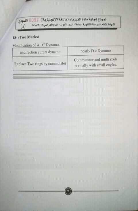نموذج اجابة امتحان الفيزياء باللغة الانجليزية للصف الثالث الثانوي لغات 2018 بتوزيع الدرجات 0%2B%252813%2529