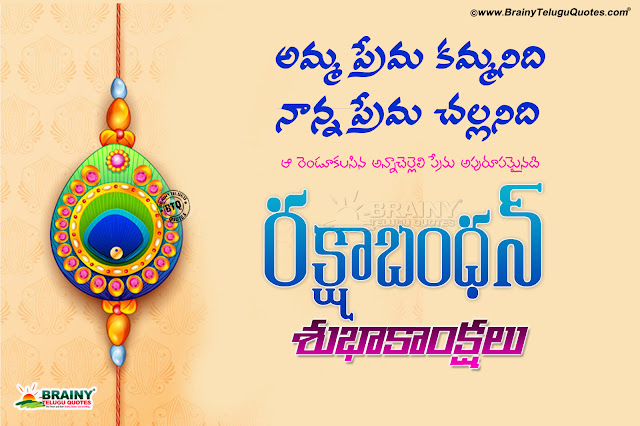 telugu quotes, rakshabandhan messages in telugu, telugu rakhi hd wallpapers quotes, rakshabandhan hd wallpapers in telugu