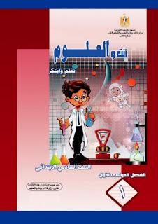 تحميل كتاب العلوم للصف السادس الابتدائى الترم الاول 2017-2018-2019-2020