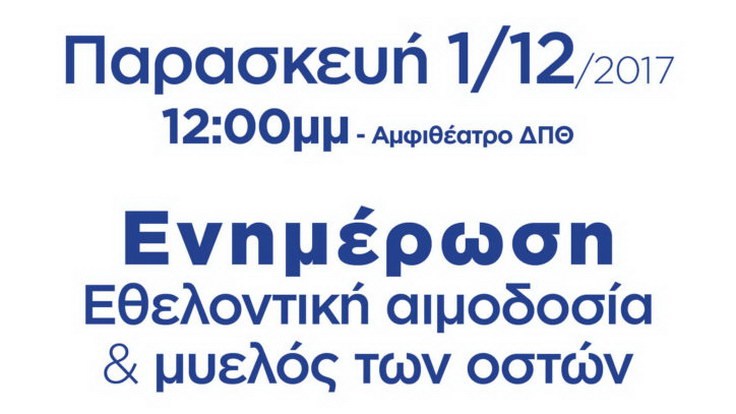 Ορεστιάδα: Ενημερωτική εκδήλωση για την εθελοντική αιμοδοσία και το μυελό των οστών