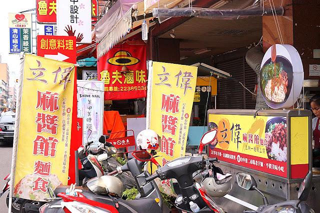 DSC06499 - 熱血採訪│立偉麵食太原店,一麵三吃多重滋味,麻醬吃到飽,30年老店經濟實惠